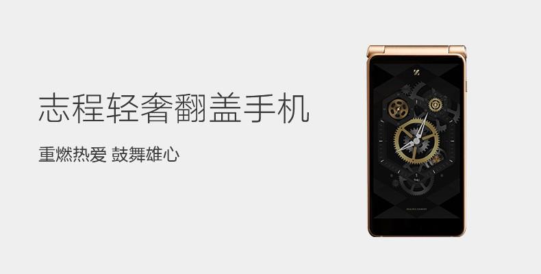 Zhicheng W18 Phone